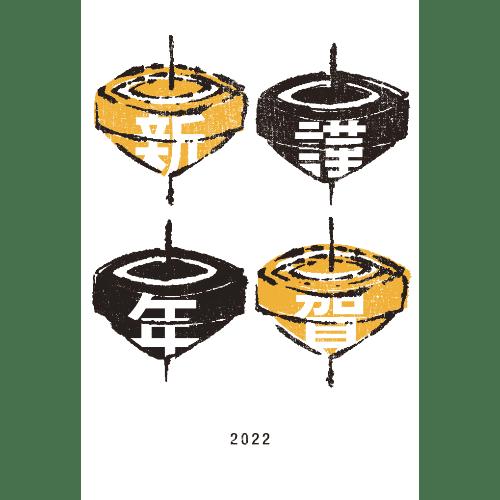 寅年2022年賀状のデザイン03-2
