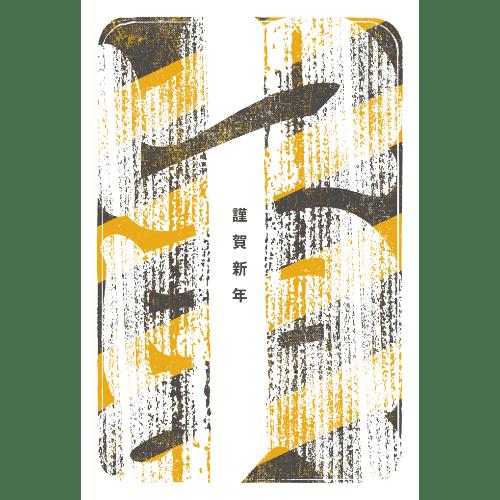 寅年2022年賀状のデザイン04-1