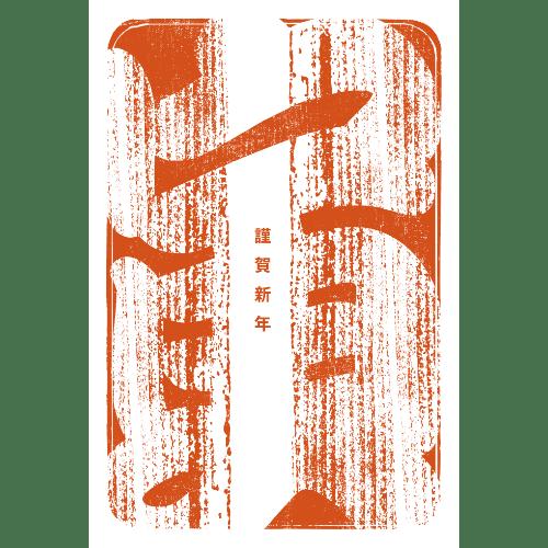 寅年2022年賀状のデザイン04-2