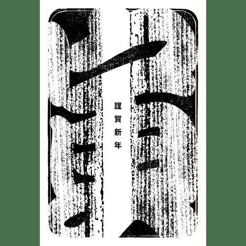 寅年2022年賀状のデザイン04-3