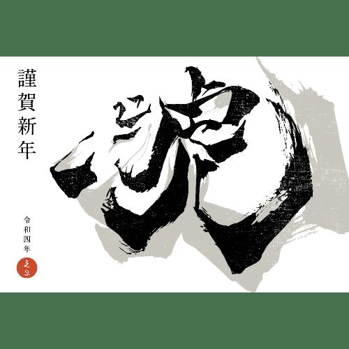 寅年2022年賀状のデザイン13-1