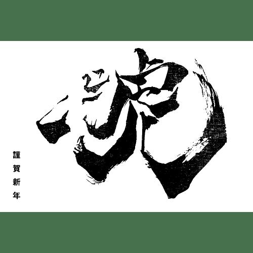 寅年2022年賀状のデザイン13-2
