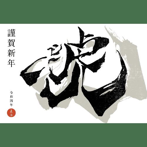 寅年2022年賀状のデザイン14-1