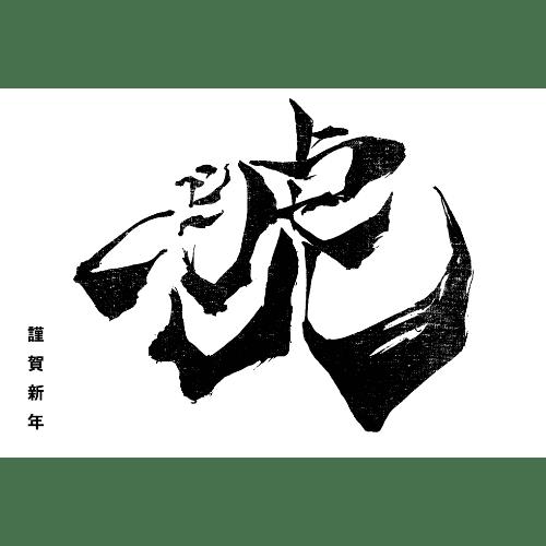 寅年2022年賀状のデザイン14-2