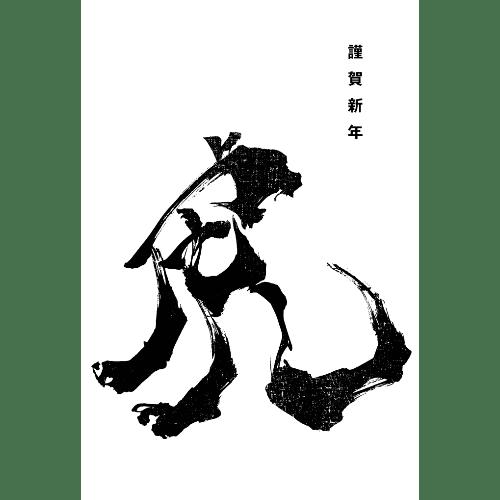 寅年2022年賀状のデザイン15−2