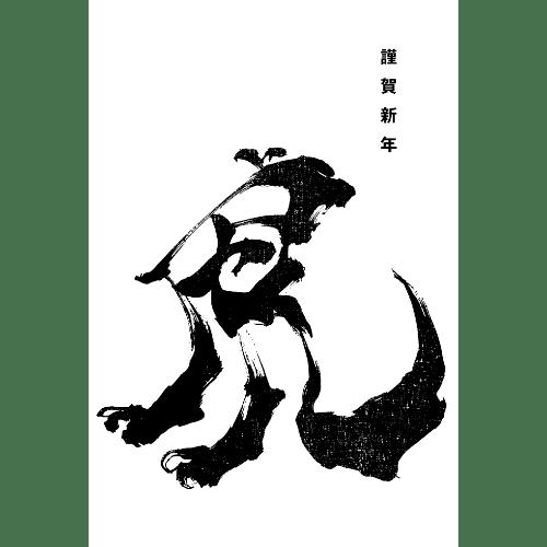 寅年2022年賀状のデザイン16−2