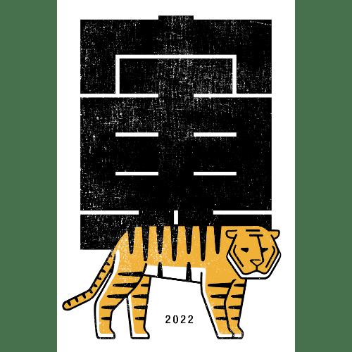 寅年2022年賀状のデザイン17−1