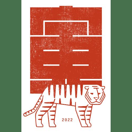 寅年2022年賀状のデザイン17−2