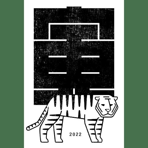 寅年2022年賀状のデザイン17−3