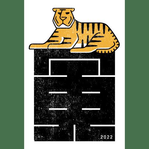 寅年2022年賀状のデザイン18−1