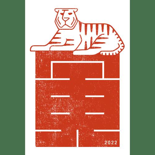 寅年2022年賀状のデザイン18−2