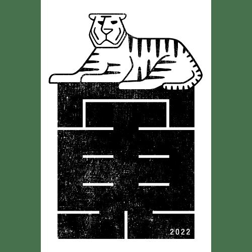 寅年2022年賀状のデザイン18−3