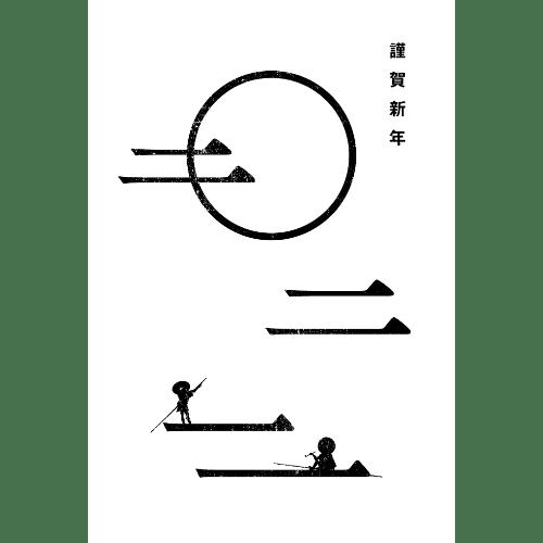 寅年2022年賀状のデザイン19−3