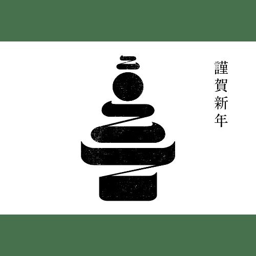 寅年2022年賀状のデザイン23−3